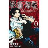 呪術廻戦0巻東京都立呪術高等専門学校(コミックス)