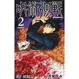 呪術廻戦2(コミックス)