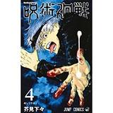 呪術廻戦4(コミックス)
