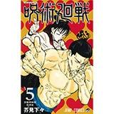 呪術廻戦5(コミックス)