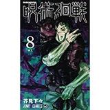 呪術廻戦8(コミックス)