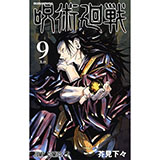 呪術廻戦9(コミックス)