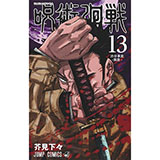 呪術廻戦13(コミックス)