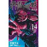 呪術廻戦14(コミックス)