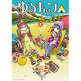 ゆるキャン△1(コミックス)