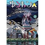 ゆるキャン△2(コミックス)