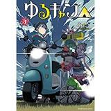 ゆるキャン△3(コミックス)