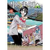 ゆるキャン△10(コミックス)