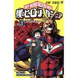 僕のヒーローアカデミア1(コミックス)