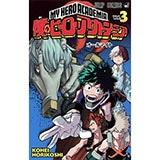 僕のヒーローアカデミア3(コミックス)