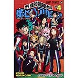 僕のヒーローアカデミア4(コミックス)