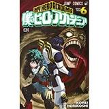 僕のヒーローアカデミア6(コミックス)