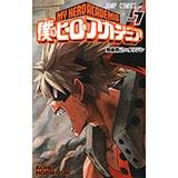 僕のヒーローアカデミア7(コミックス)