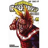 僕のヒーローアカデミア11(コミックス)