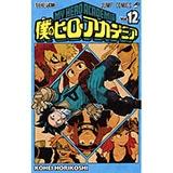僕のヒーローアカデミア12(コミックス)