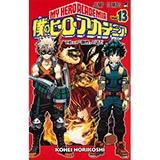僕のヒーローアカデミア13(コミックス)