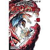 僕のヒーローアカデミア18(コミックス)