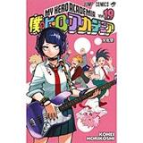 僕のヒーローアカデミア19(コミックス)