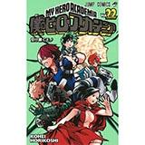 僕のヒーローアカデミア22(コミックス)