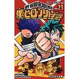 僕のヒーローアカデミア23(コミックス)