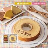 小松製菓名入れバウムクーヘンセット(お名入れ) 写真入りメッセージカード(有料)込【慶事用】