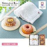 NASUのラスク屋さん ミニプリンケーキ&苺ケーキ&今治タオルB(お名入れ【慶事用】