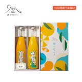 日本の極み 朝のジュース2本セット(お名入れ) 写真入りメッセージカード(有料)込【慶事用】