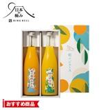 日本の極み 朝のジュース2本セット 写真入りメッセージカード(有料)込【慶事用】