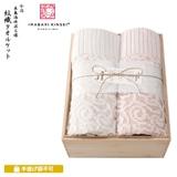 今治謹製 紋織タオル タオルケット2枚セット【慶事用】