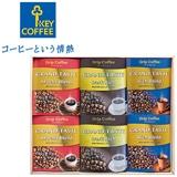キーコーヒー ドリップコーヒーギフトB【弔事用】