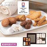 パティスリー キハチ プティフールセック6種&今治エコリーフタオル3枚セット【慶事用】