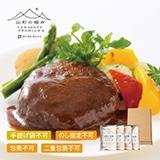 山形の極み 山形牛特製ハンバーグ【慶事用】