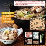 山形の極み 山形芋煮鍋セット(4人前)【慶事用】