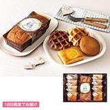 ガトー・デリシュー 焼菓子9個詰合せ(お名入れ)【慶事用】