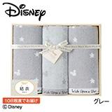 ディズニー 星に願いを フェイスタオル3枚セット(お名入れ) グレー【慶事用】