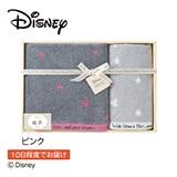 ディズニー 星に願いを バス・フェイスタオルセット(お名入れ) ピンク【慶事用】
