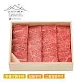 山形の極み 山形牛 焼肉用A【慶事用】