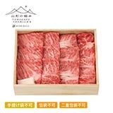 山形の極み 米沢牛 焼肉用A【慶事用】