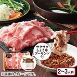 新食感で食べる鹿児島産黒豚しゃぶしゃぶ用