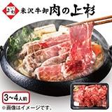 黒毛和牛すき焼き用 切り出し肉400g