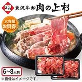 黒毛和牛すき焼き用 切り出し肉メガ盛800g