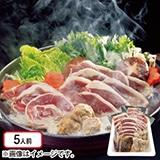 青森県産鴨鍋肉B
