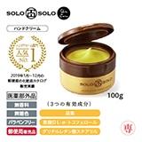〈ソロソロ〉 薬用ハンドクリーム(100g)