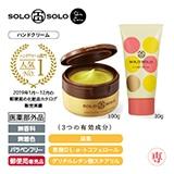 〈ソロソロ〉 薬用ハンドクリームセット(30g+100g)