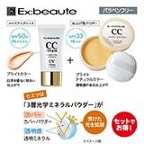 〈エクスボーテ〉 CCカバーパーフェクト セット ブライト
