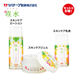 〈咲水〉 スキンケアローション・ジェル・乳液3点セット