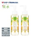 〈咲水〉 スキンケア洗顔料 2本