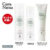 〈クーラ・ナチュア〉 クレンジング・保湿化粧水・乳液セット