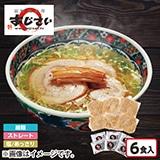 函館「麺厨房あじさい」塩味