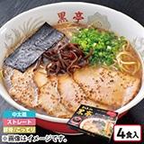 熊本ラーメン「黒亭」4食